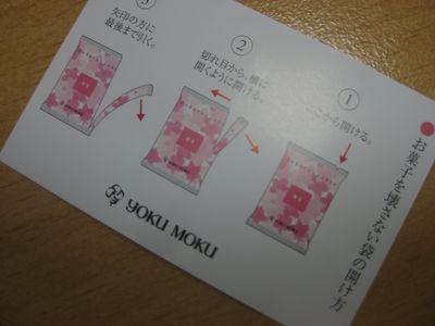 桜クッキー02