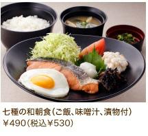 7種の和朝食