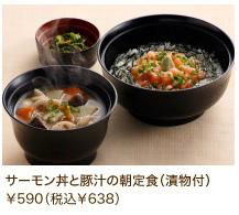 サーモン丼朝食
