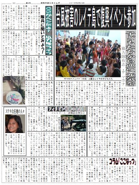 月刊やまじタイムズ第8号(2)