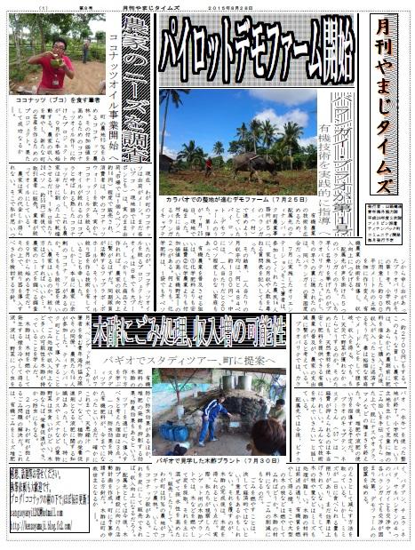 月刊やまじタイムズ第8号(1)