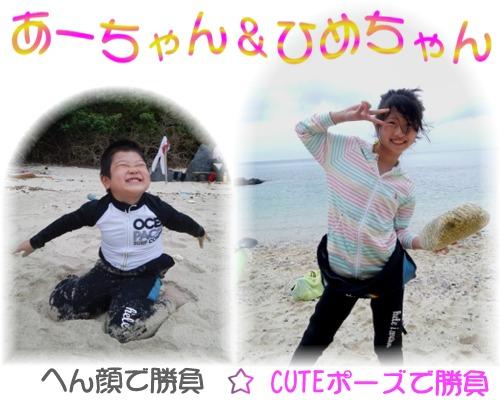 あーちゃん&ひめちゃん