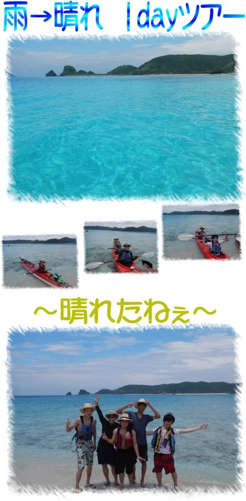 雨→晴れ 1dayツアー
