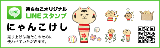 LINEスタンプ
