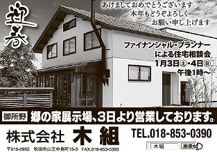 SnapCrab_NoName_2014-12-27_8-50-51_No-00.png