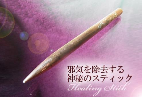 healing_stick_lp_convert_201506021807271.png