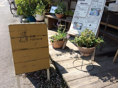 白壁Hanaco