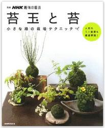 NHKkokedama_hyosi.jpg