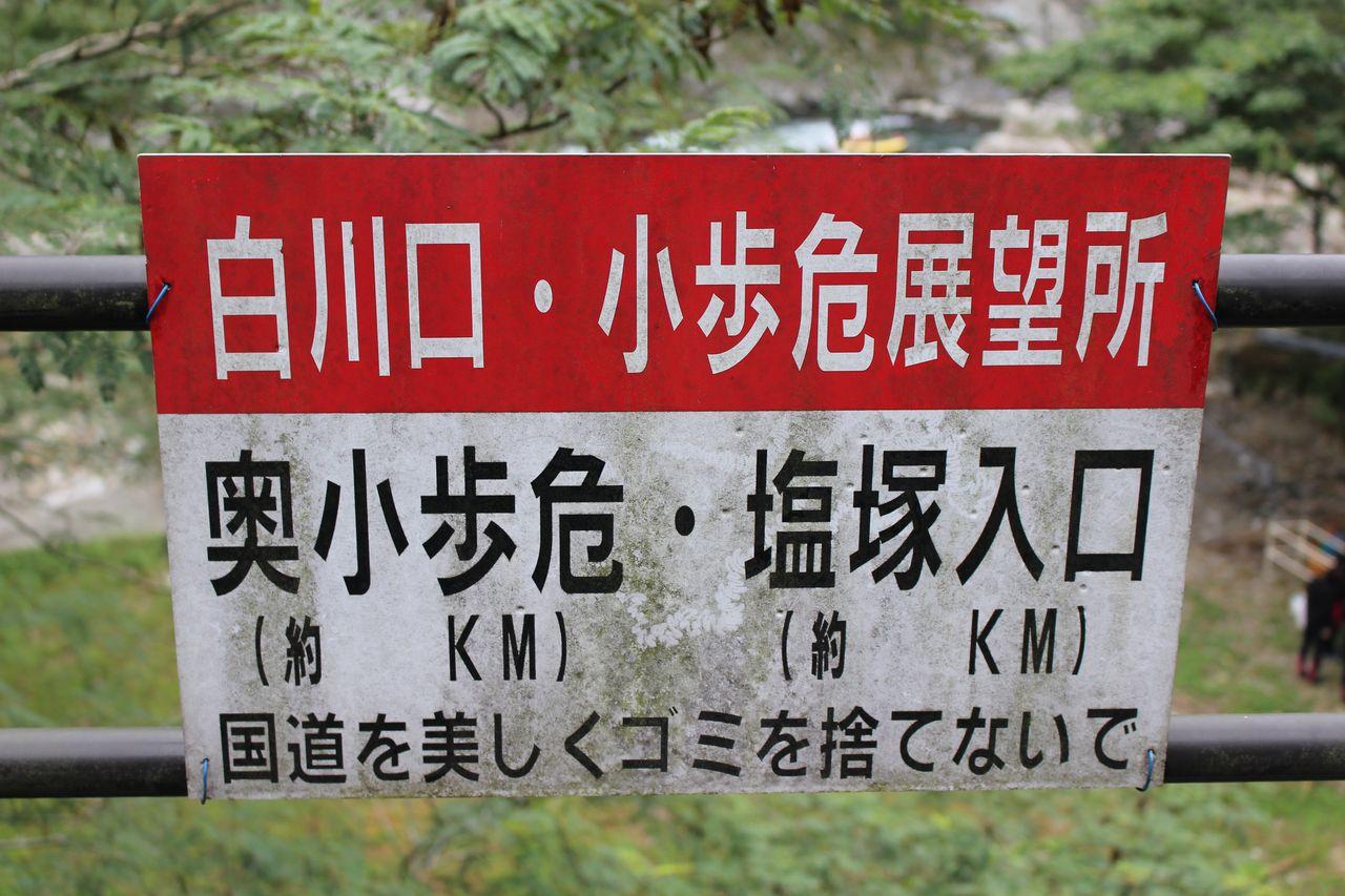 小歩危峡-1