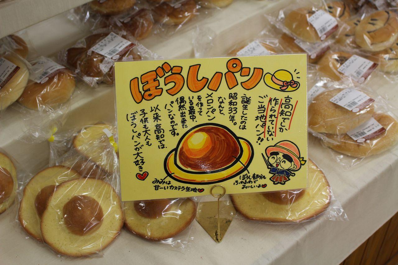 高知県の帽子パン-1
