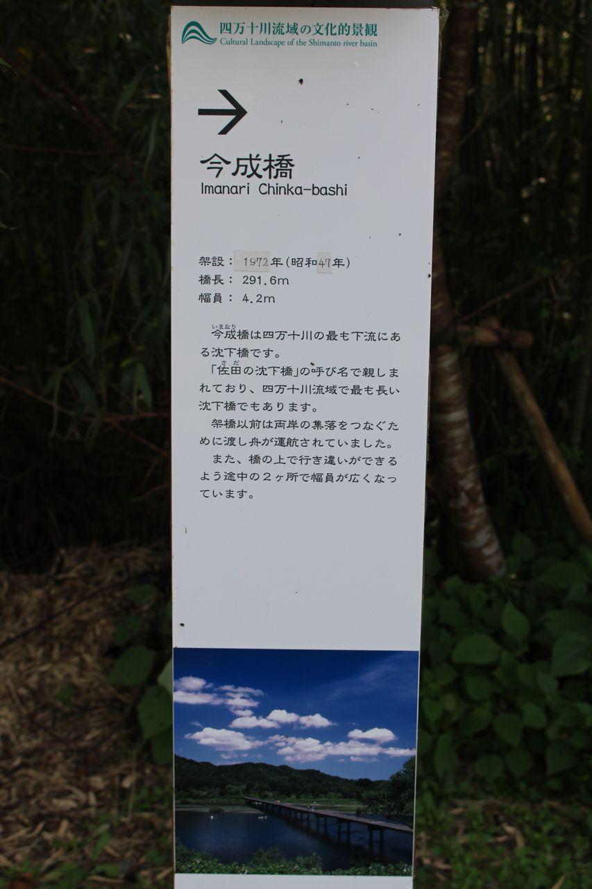 佐田沈下橋-4