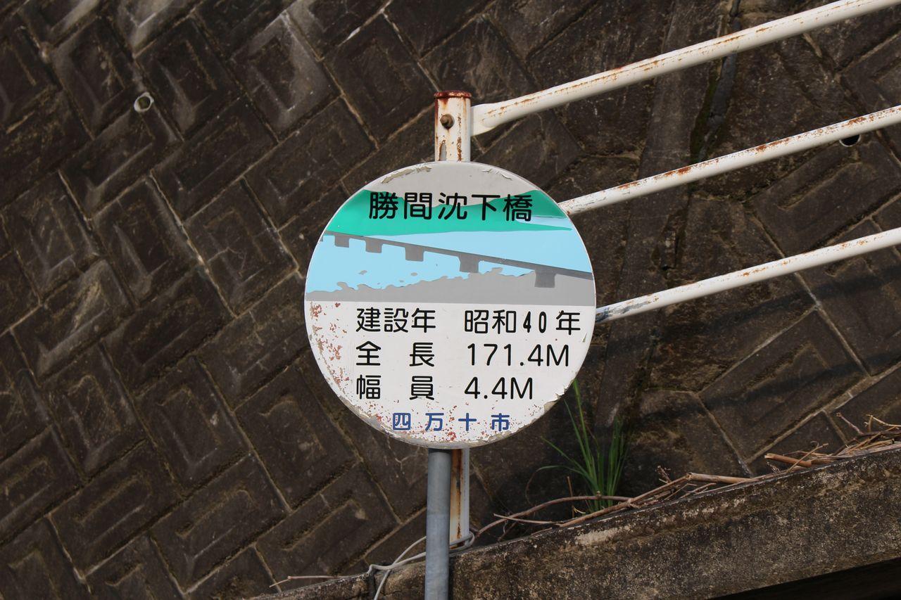 勝間沈下橋-1