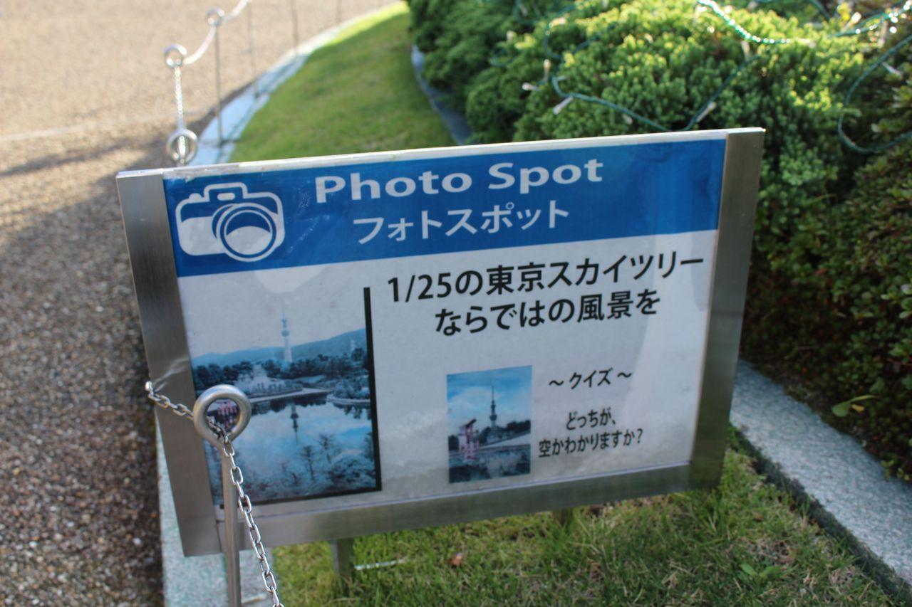 東武ワールドスクエア-47