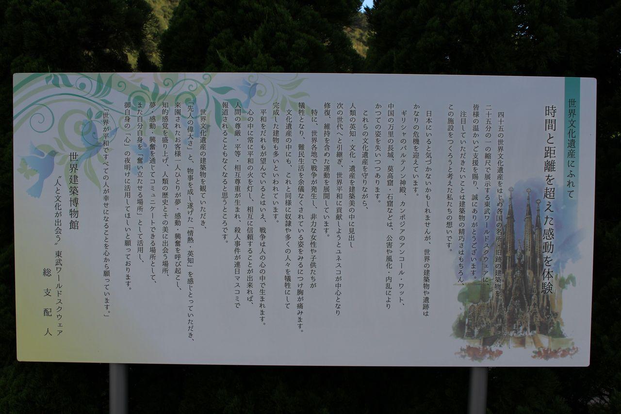 東武ワールドスクエア-12