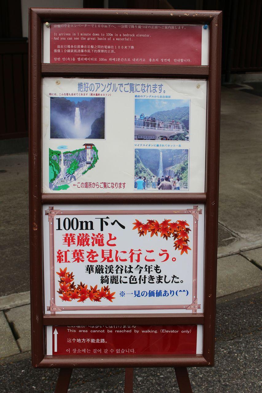 華厳の滝-10