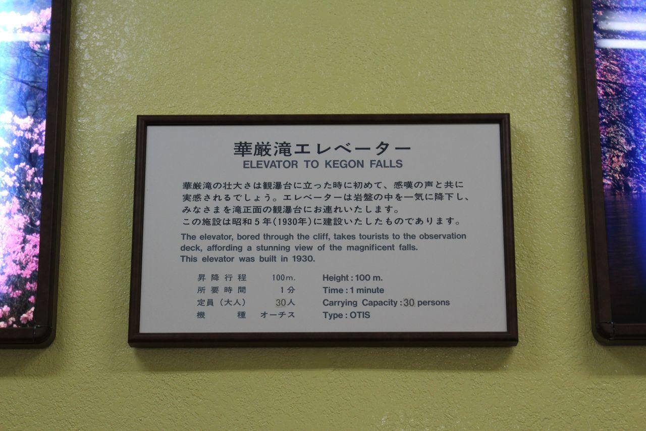 華厳の滝-12