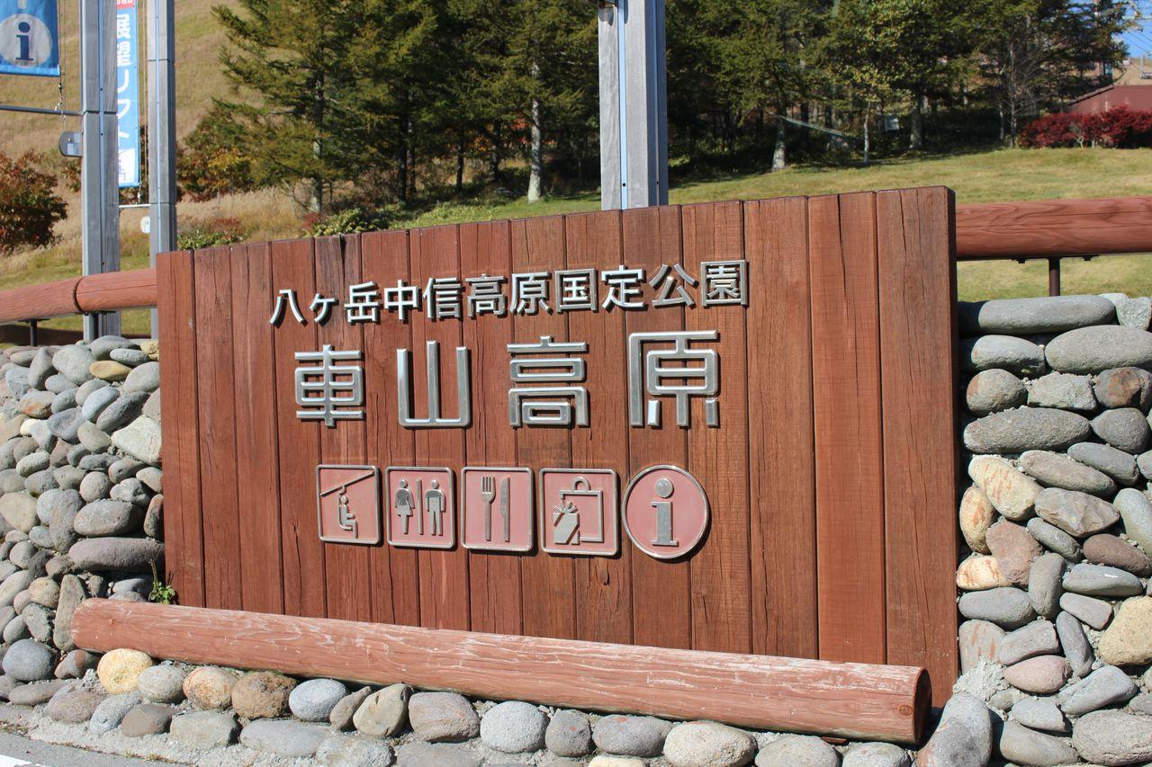 車山高原-5