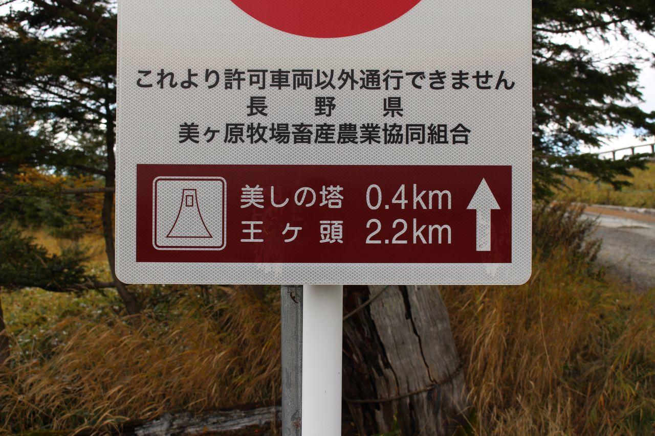 美ヶ原高原-6