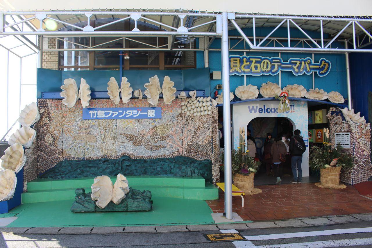 竹島ファンタジー館-1