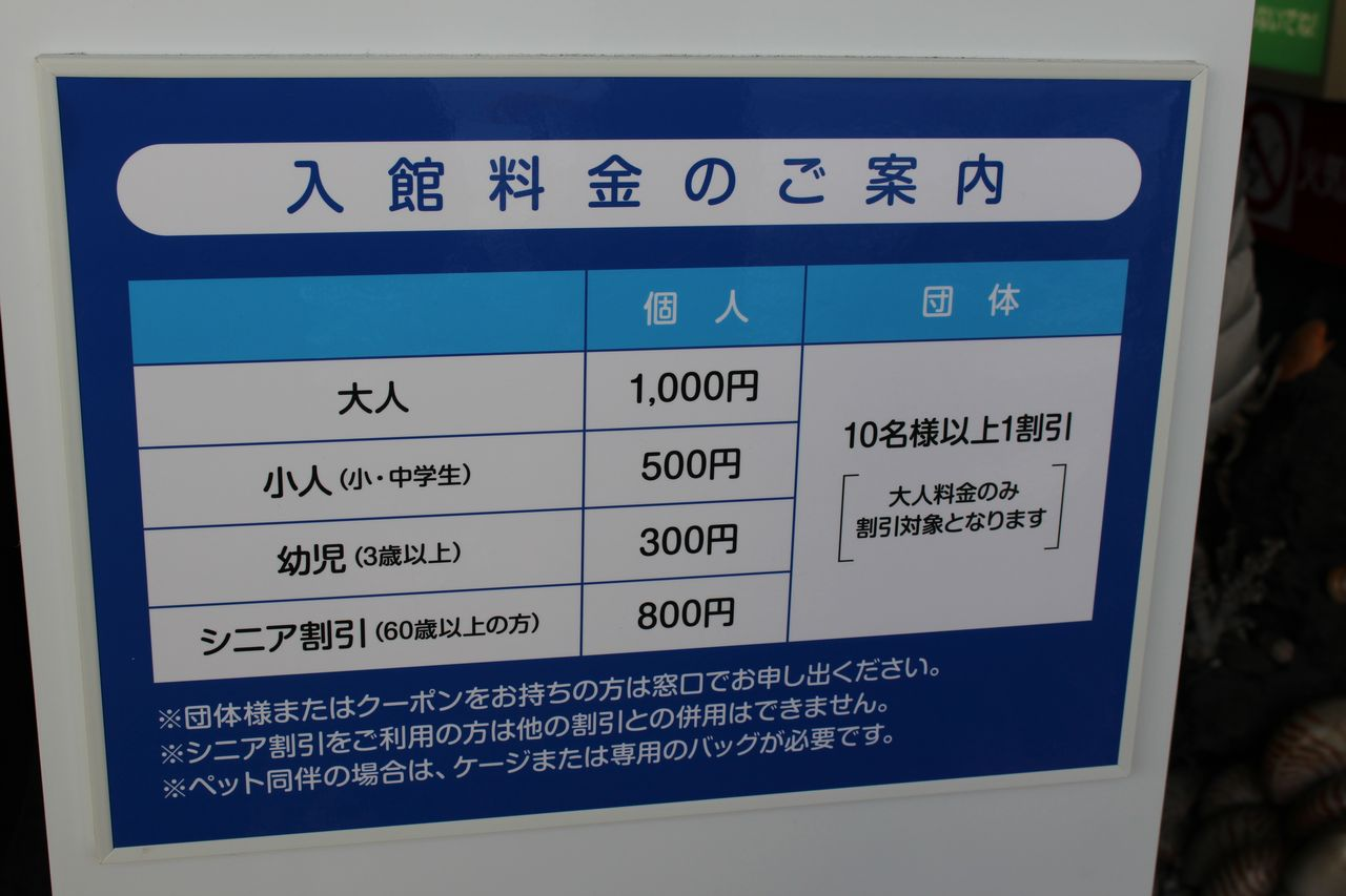 竹島ファンタジー館-2