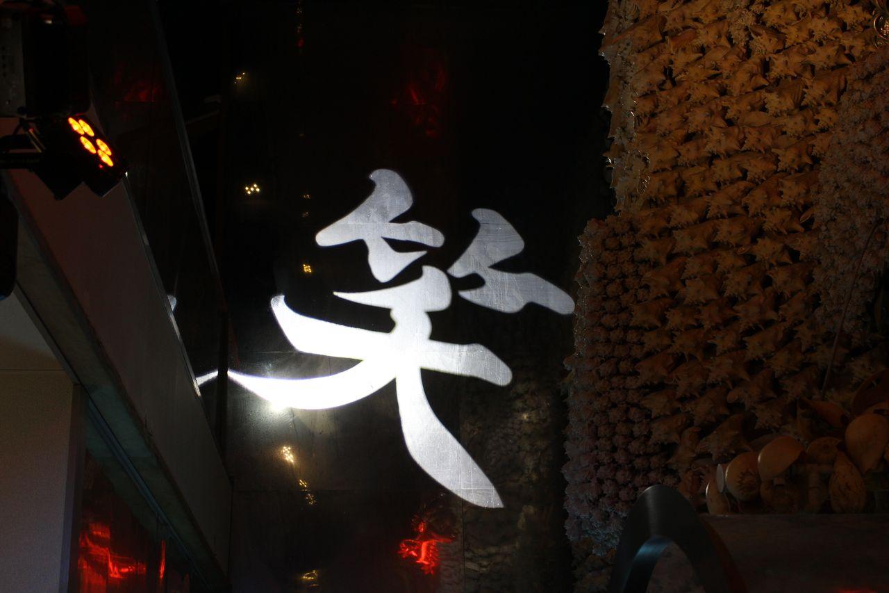 竹島ファンタジー館-19