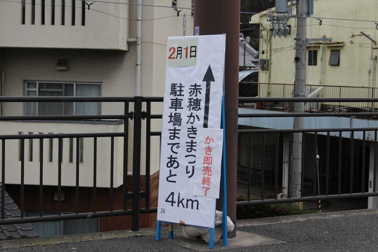 赤穂かきまつり2015-1