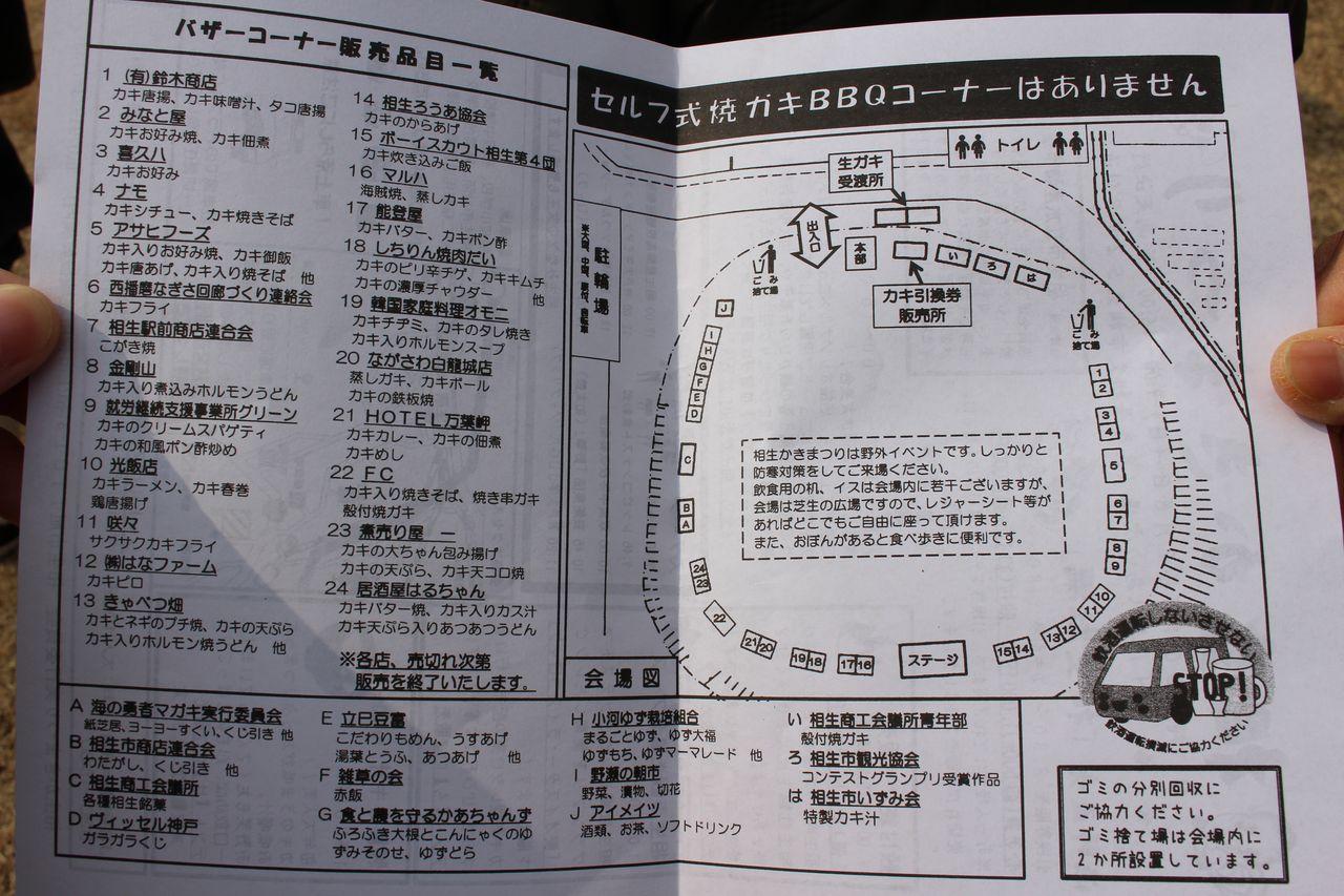 相生かきまつり2015-9
