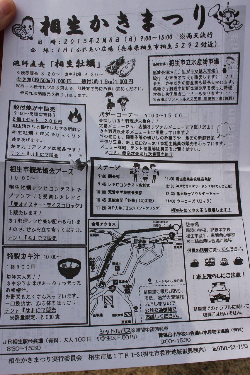 相生かきまつり2015-10