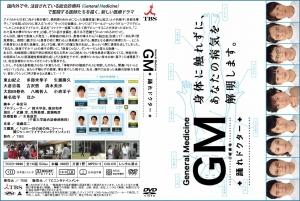 GM_odore_Dr.jpg