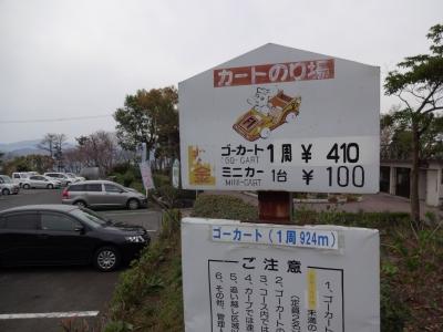 開聞 (172)