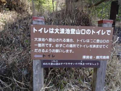 霧島 (4)