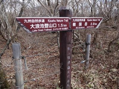 霧島 (42)