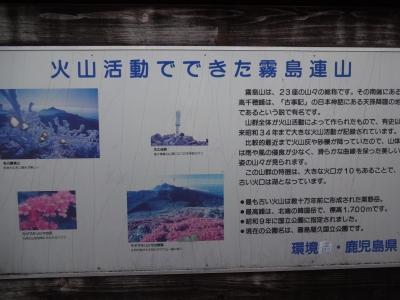 霧島 (60)