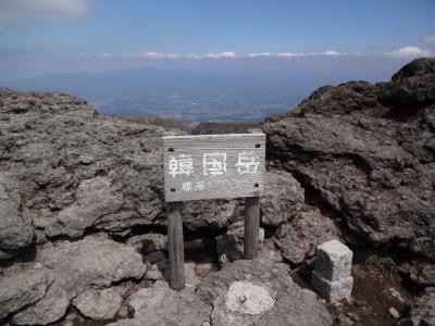 霧島 (123)