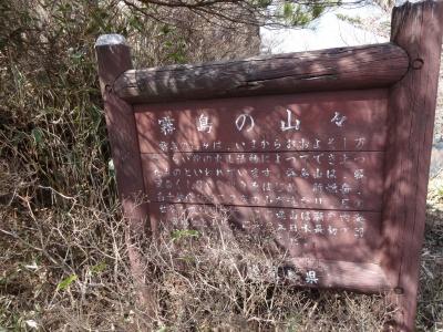 霧島 (186)