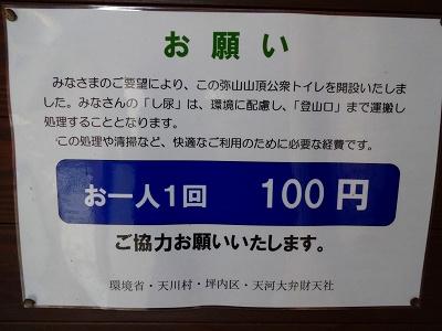 大峰 (105)