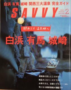 savvy2_convert_20150428112205.jpg