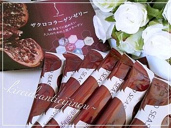 Zakuro-003_Fotor.jpg