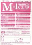 M-1カップ応募用紙