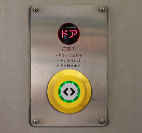 電車ドア開閉ボタン-1