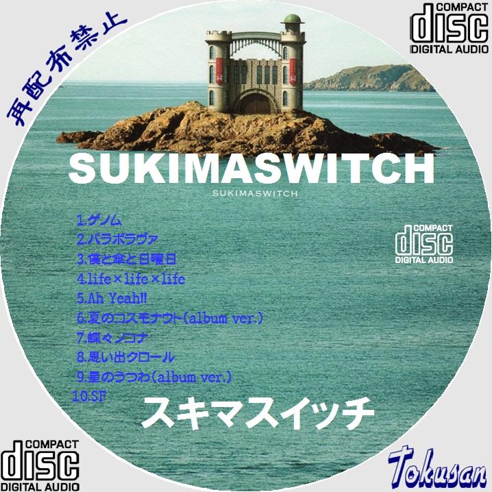 スキマスイッチ SUKIMZSWITCH-A