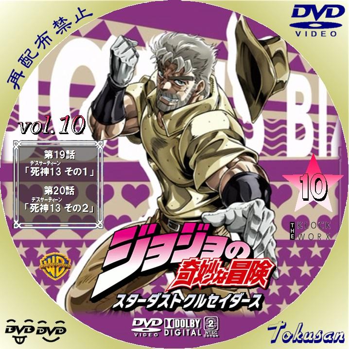 ジョジョの奇妙な冒険-スターダストクルセイダース-10