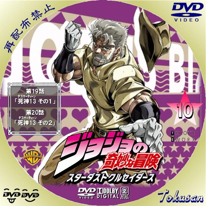 ジョジョの奇妙な冒険-スターダストクルセイダース-10A