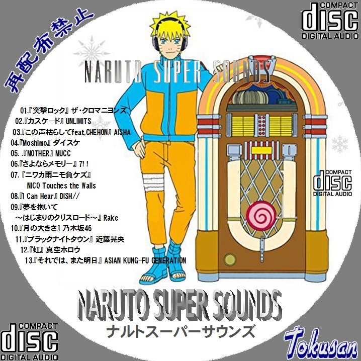 NARUTO SUPER SOUNDS-A