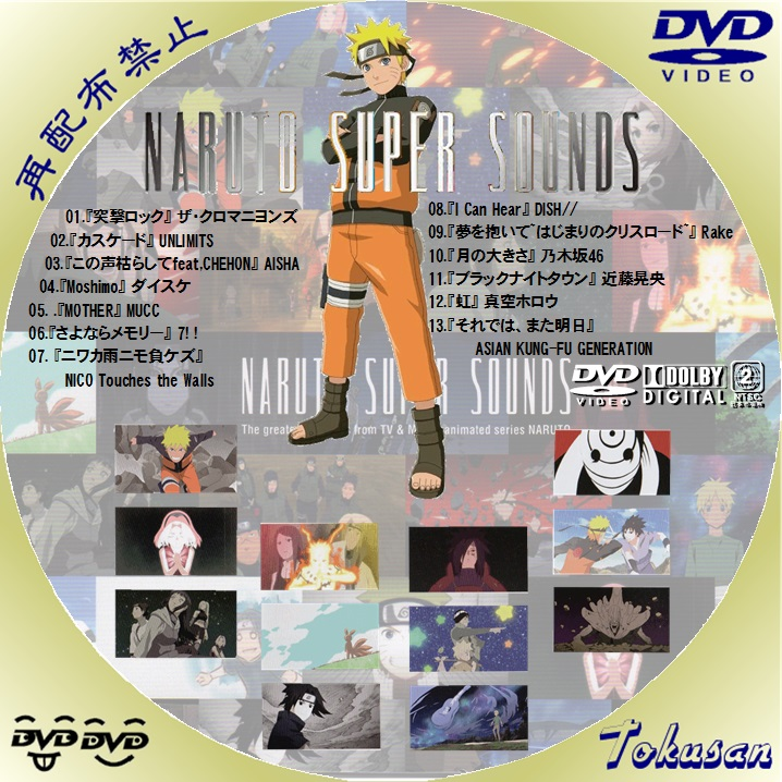 NARUTO SUPER SOUNDS-DVD