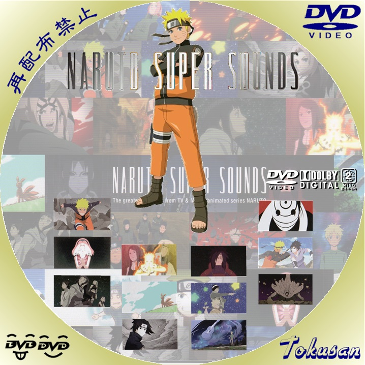 NARUTO SUPER SOUNDS-DVD1