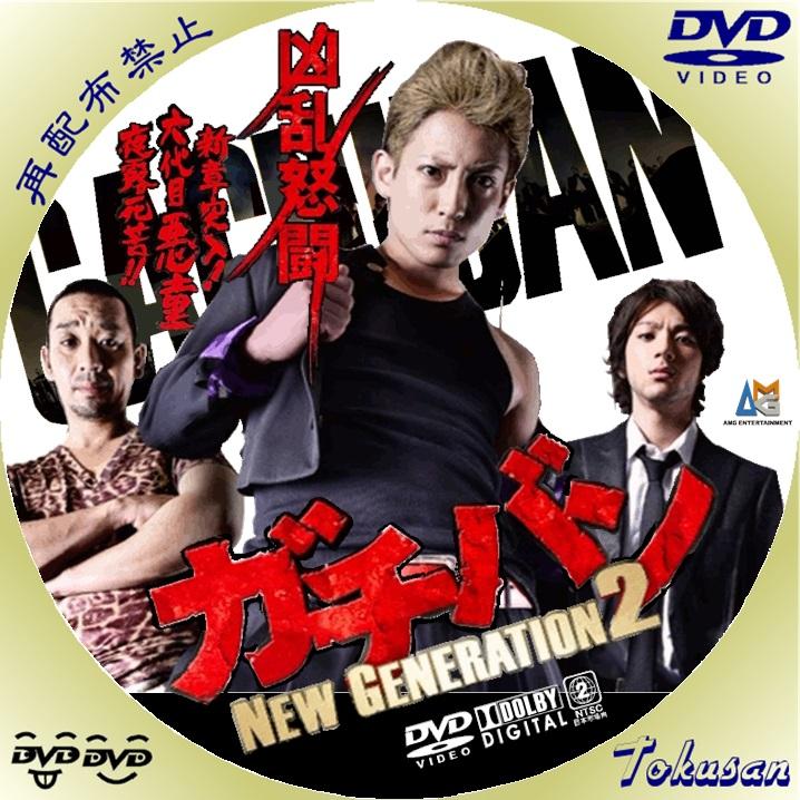 ガチバン NEW GENERATION 2