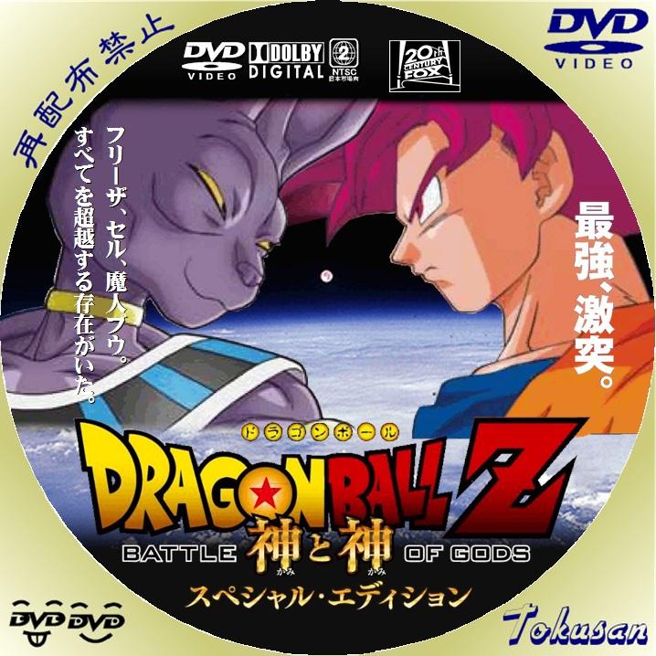 ドラゴンボールZ-神と神~スペシャルエディション