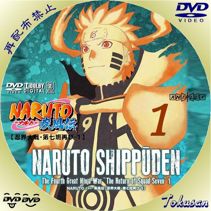 NARUTO-ナルト-疾風伝~忍界大戦-第七班再び01