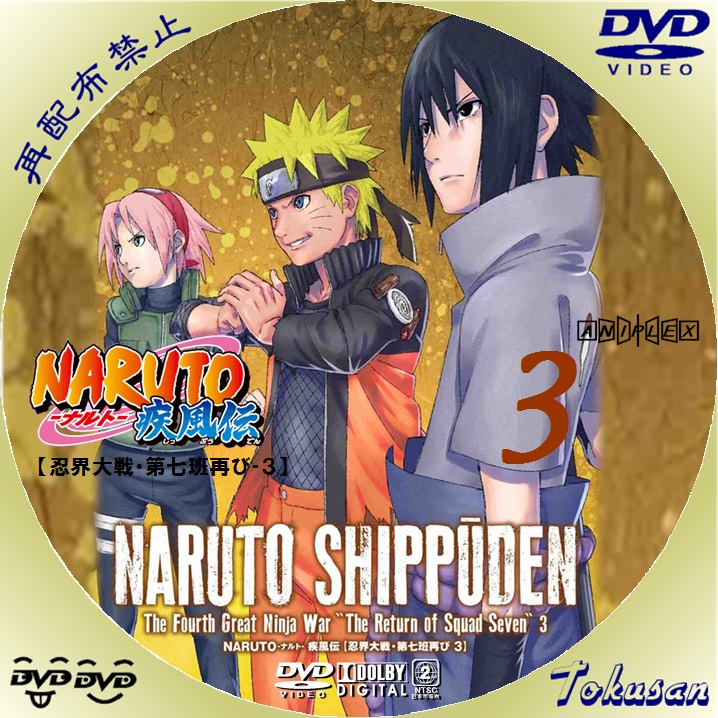 NARUTO-ナルト-疾風伝~忍界大戦-第七班再び03